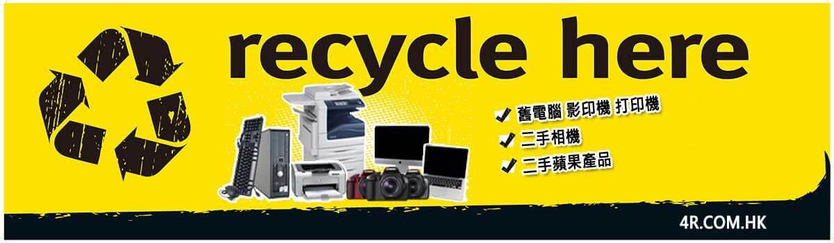 4R電腦回收中心