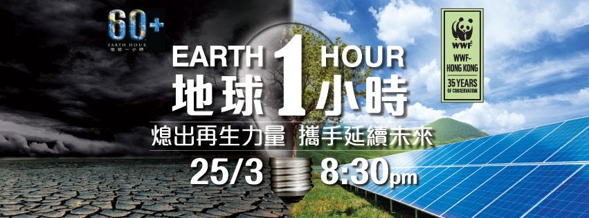 「熄出再生力量,攜手延續未來」地球一小時2017
